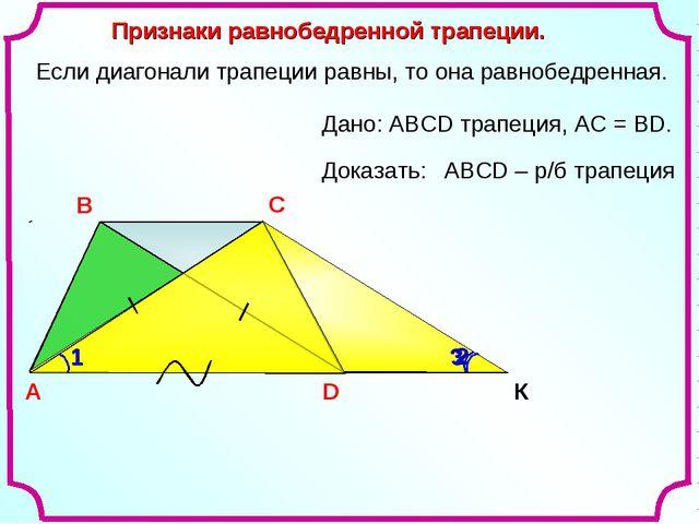 Признаки равнобедренной трапеции. В С Если диагонали трапеции равны, то она р...