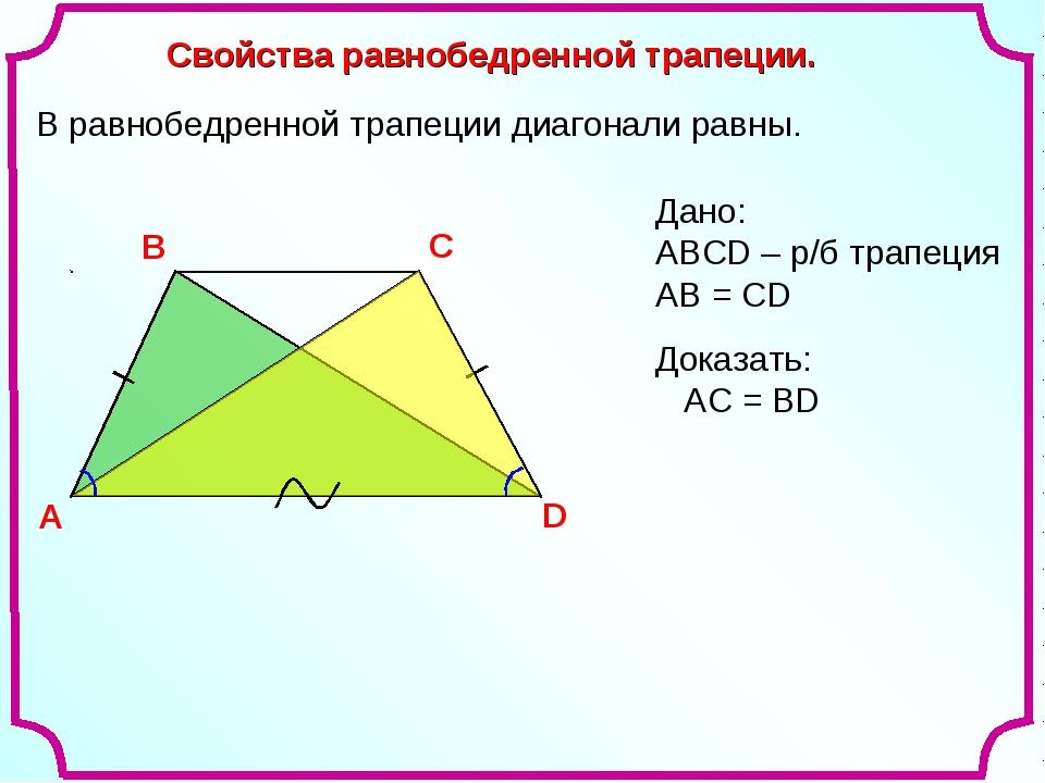 Свойства равнобедренной трапеции. A В С D В равнобедренной трапеции диагонали...