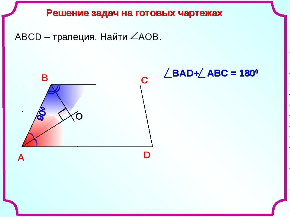 Решение задач на готовых чартежах A В С D О 900