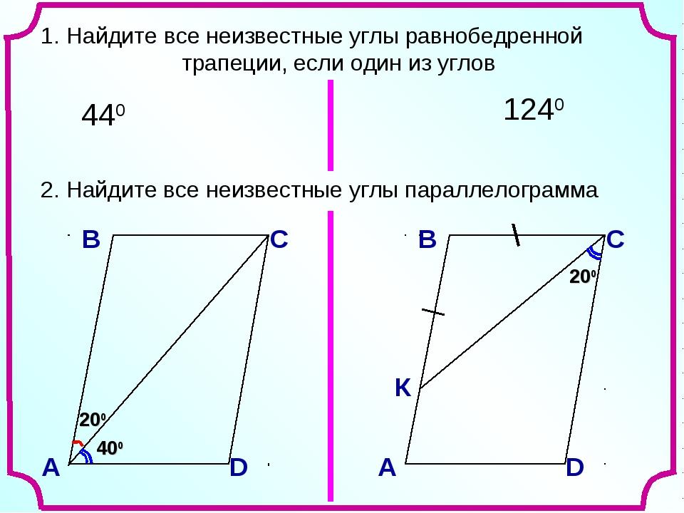 200 2. Найдите все неизвестные углы параллелограмма Найдите все неизвестные у...