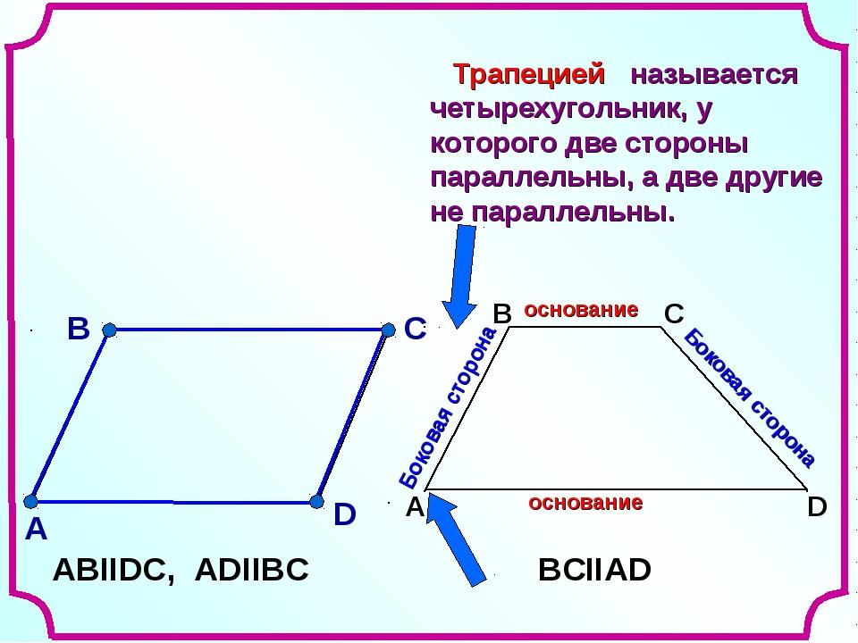 Боковая сторона Боковая сторона называется четырехугольник, у которого две ст...
