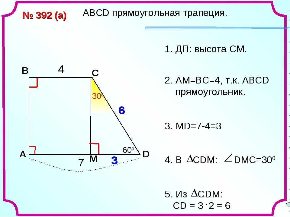 A В С D № 392 (а) 4 7 ? М 4 3 6 600 АВСD прямоугольная трапеция. ДП: высота С...