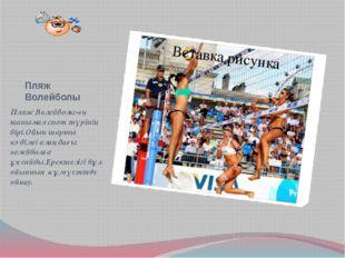 Пляж Волейболы Пляж Волейболы-ең танымал спот түрінің бірі.Ойын шарты кәдімгі