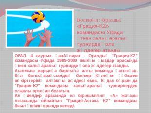 Волейбол: Оралдың «Грация-KZ» командасы Уфада өткен халықаралық турнирде қола