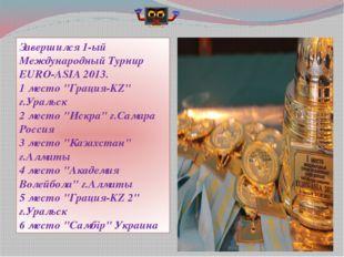 """Завершился 1-ый Международный Турнир EURO-ASIA 2013. 1 место """"Грация-KZ"""" г.Ур"""