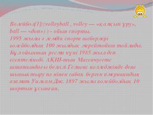 Волейбол[1]((volleyball , volley — «қалқып ұру», ball — «доп») ) - ойын спорт