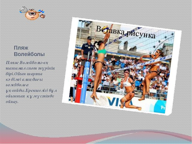 Пляж Волейболы Пляж Волейболы-ең танымал спот түрінің бірі.Ойын шарты кәдімгі...