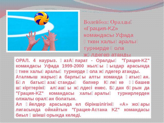 Волейбол: Оралдың «Грация-KZ» командасы Уфада өткен халықаралық турнирде қола...