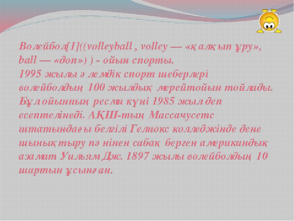 Волейбол[1]((volleyball , volley — «қалқып ұру», ball — «доп») ) - ойын спорт...