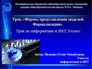 Урок «Формы представления моделей. Формализация» Урок по информатике и ИКТ, 9