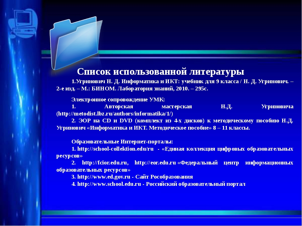Угринович Н. Д. Информатика и ИКТ: учебник для 9 класса / Н. Д. Угринович. –...