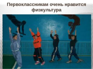 Первоклассникам очень нравится физкультура