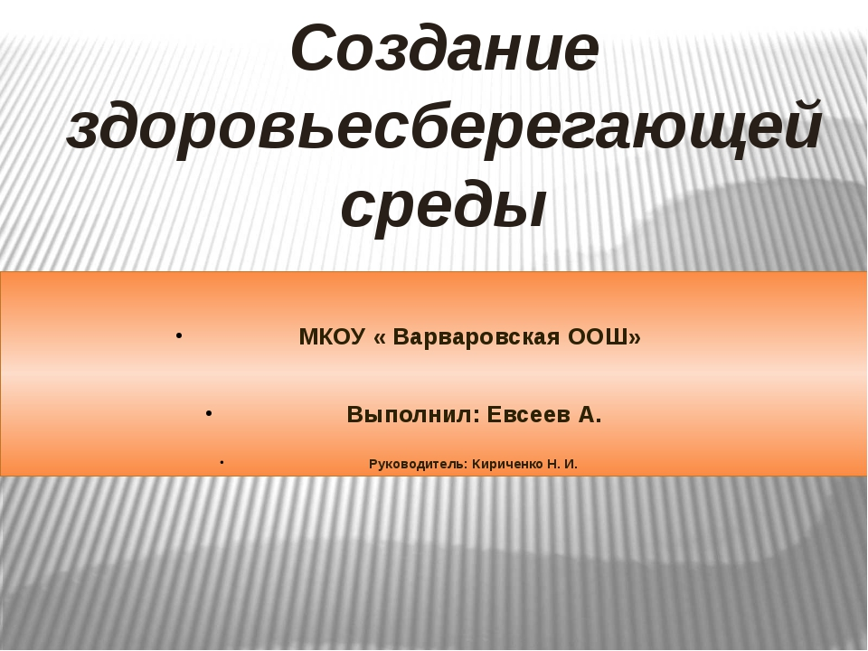 Создание здоровьесберегающей среды МКОУ « Варваровская ООШ» Выполнил: Евсеев...