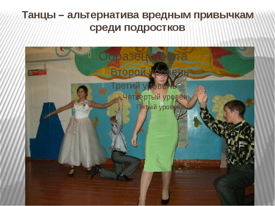 Танцы – альтернатива вредным привычкам среди подростков
