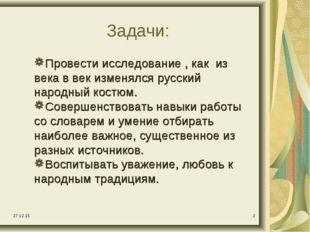 * * Задачи: Провести исследование , как из века в век изменялся русский народ