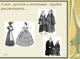 * * А вот русское в костюмах трудно рассмотреть…