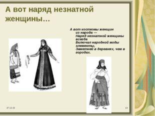 * * А вот наряд незнатной женщины… А вот костюмы женщин из народа — Наряд нез
