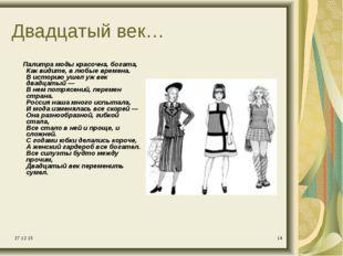 * * Двадцатый век… Палитра моды красочна, богата, Как видите, в любые времена