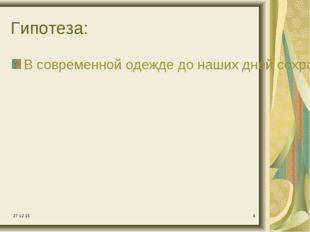 * * Гипотеза: В современной одежде до наших дней сохранились элементы русског