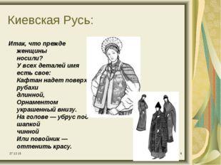 * * Киевская Русь: Итак, что прежде женщины носили? У всех деталей имя есть с