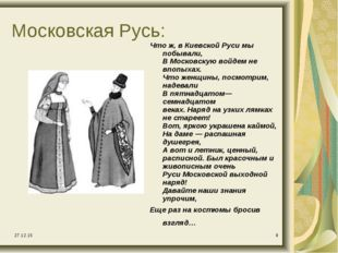 * * Московская Русь: Что ж, в Киевской Руси мы побывали, В Московскую войдем