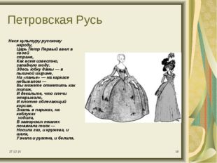 * * Петровская Русь Неся культуру русскому народу, Царь Петр Первый ввел в св