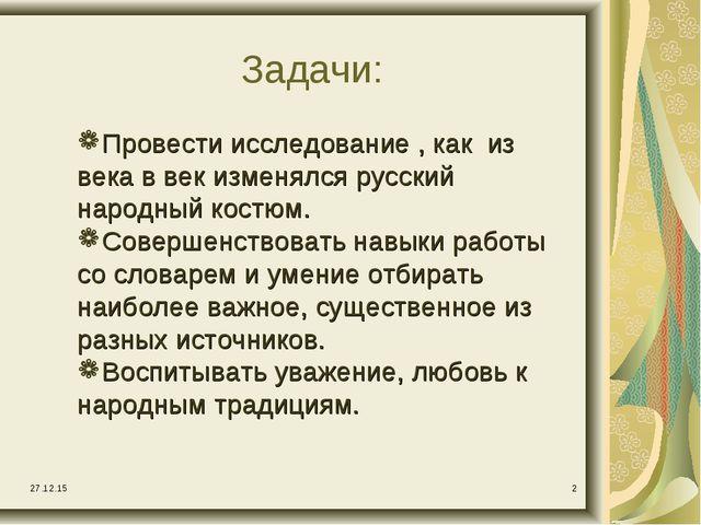 * * Задачи: Провести исследование , как из века в век изменялся русский народ...