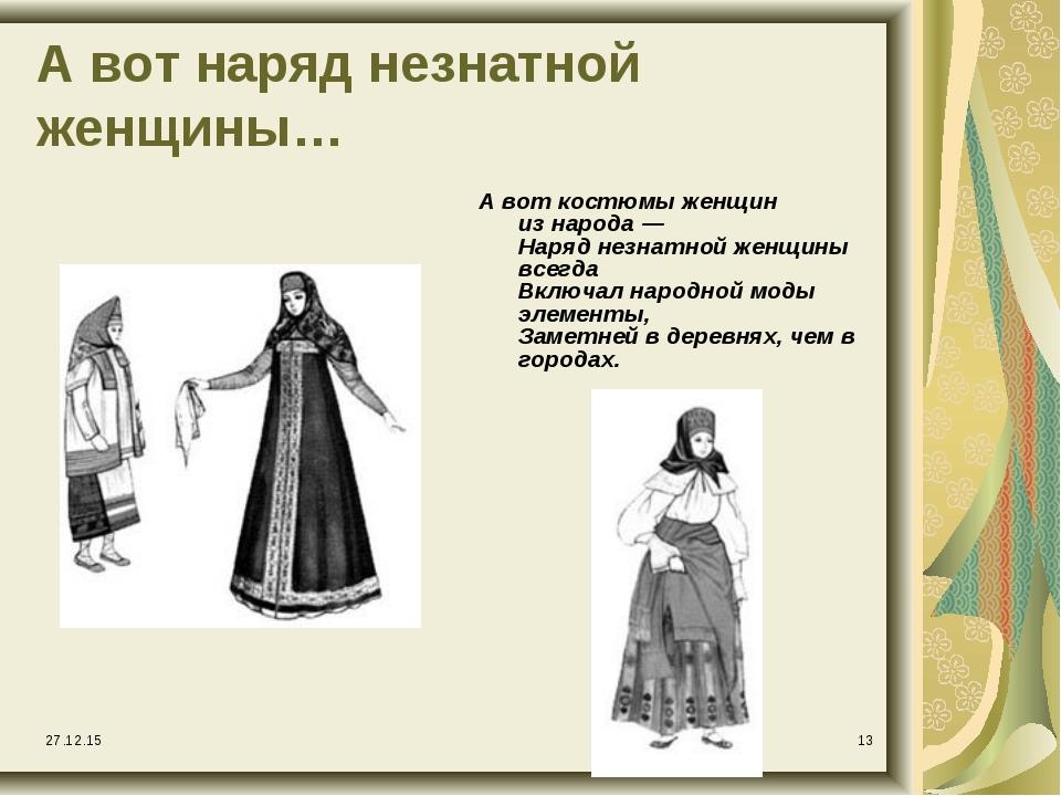 * * А вот наряд незнатной женщины… А вот костюмы женщин из народа — Наряд нез...