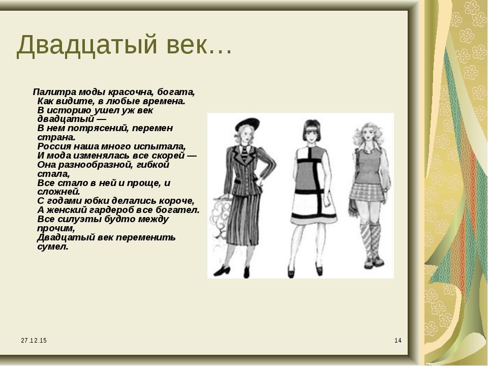 * * Двадцатый век… Палитра моды красочна, богата, Как видите, в любые времена...