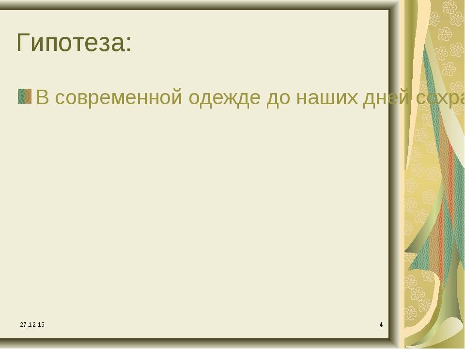* * Гипотеза: В современной одежде до наших дней сохранились элементы русског...