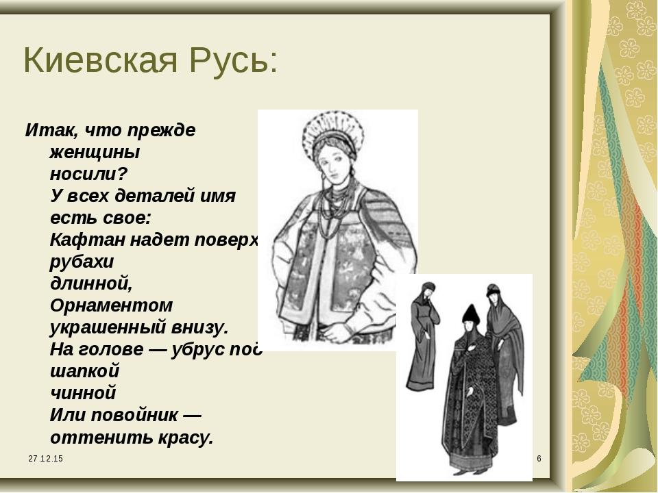 * * Киевская Русь: Итак, что прежде женщины носили? У всех деталей имя есть с...