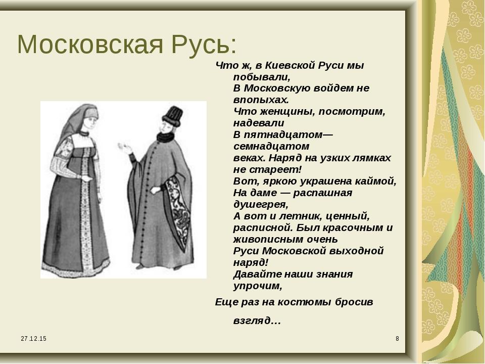 * * Московская Русь: Что ж, в Киевской Руси мы побывали, В Московскую войдем...