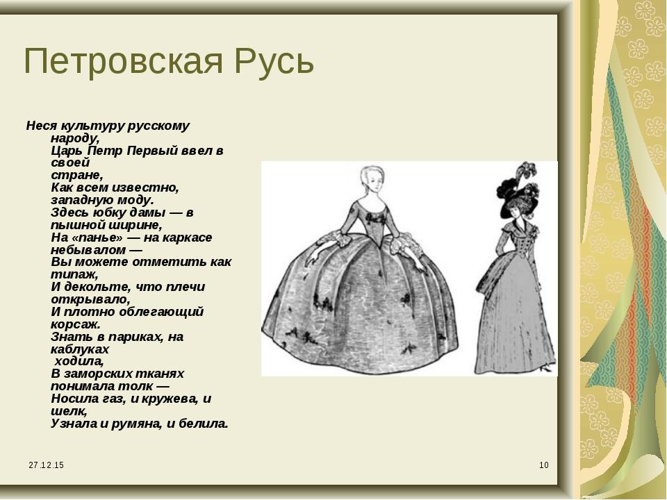 * * Петровская Русь Неся культуру русскому народу, Царь Петр Первый ввел в св...