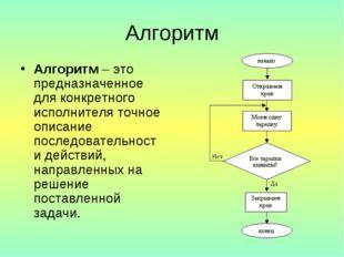 Алгоритм Алгоритм – это предназначенное для конкретного исполнителя точное оп