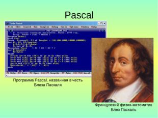 Pascal Французский физик-математик Блез Паскаль Программа Pascal, названная в