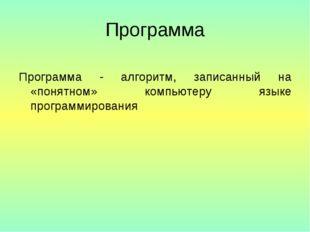 Программа Программа - алгоритм, записанный на «понятном» компьютеру языке про