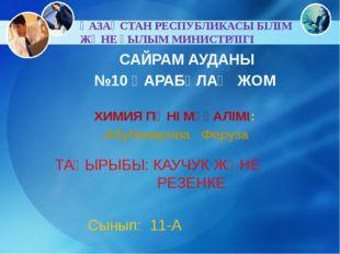 ҚАЗАҚСТАН РЕСПУБЛИКАСЫ БІЛІМ ЖӘНЕ ҒЫЛЫМ МИНИСТРЛІГІ САЙРАМ АУДАНЫ №10 ҚАРАБҰЛ