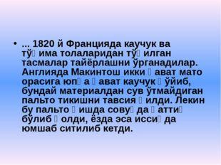 ... 1820 й Францияда каучук ва тўқима толаларидан тўқилган тасмалар тайёрлаш
