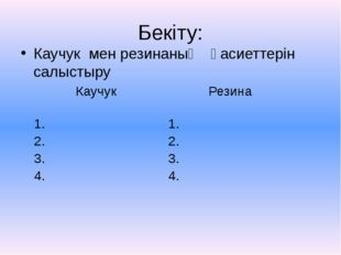 Бекіту: Каучук мен резинаның қасиеттерін салыстыру Каучук Резина 1. 2. 3. 4.