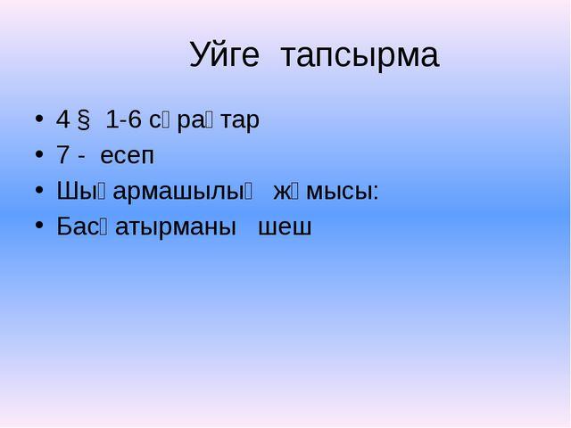 Уйге тапсырма 4 § 1-6 сұрақтар 7 - есеп Шығармашылық жұмысы: Басқатырманы шеш