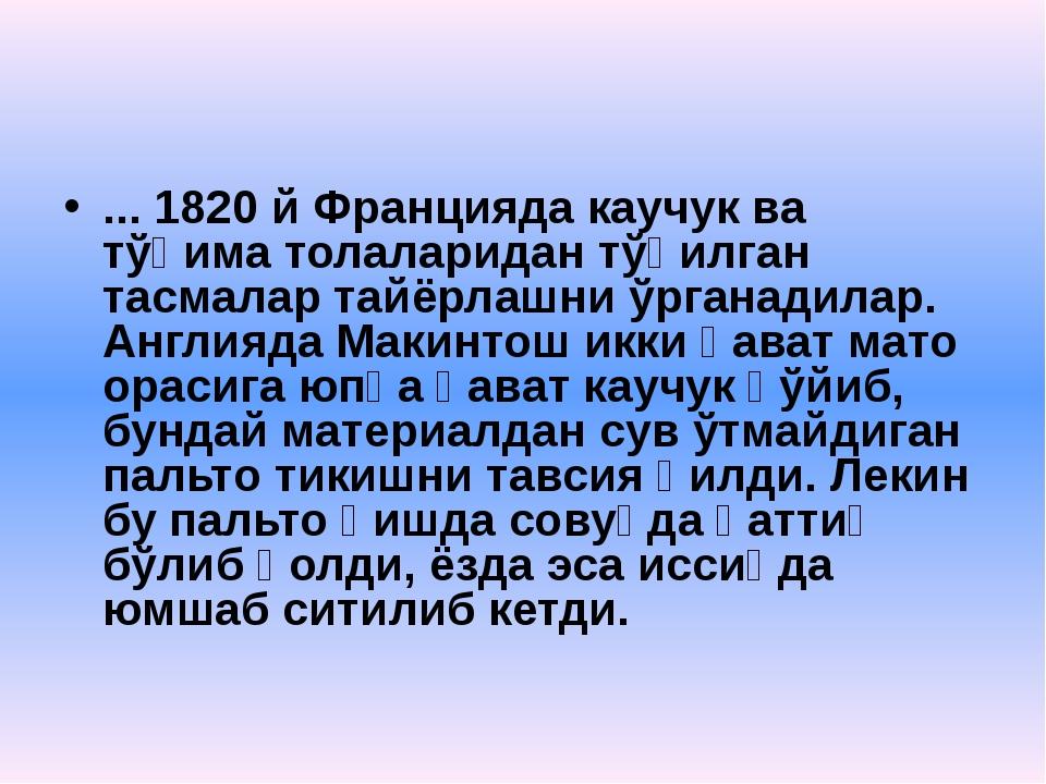 ... 1820 й Францияда каучук ва тўқима толаларидан тўқилган тасмалар тайёрлаш...
