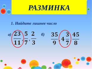 РАЗМИНКА 1. Найдите лишнее число а) б)