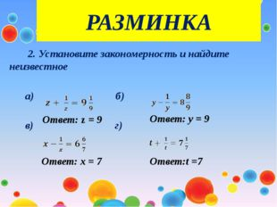 РАЗМИНКА 2. Установите закономерность и найдите неизвестное а) б) в) г)