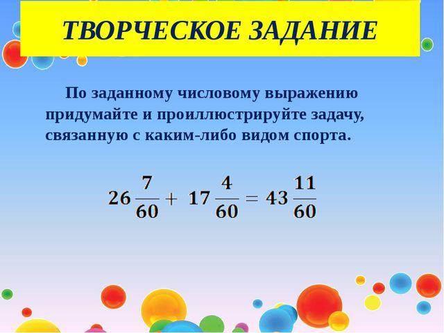 По заданному числовому выражению придумайте и проиллюстрируйте задачу, связа...