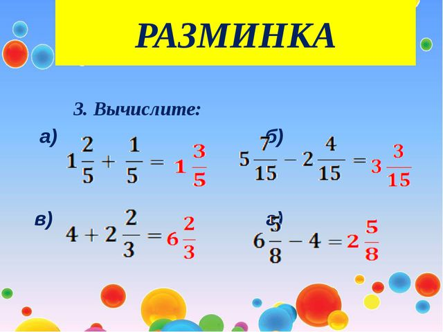 РАЗМИНКА 3. Вычислите: а) б) в) г)