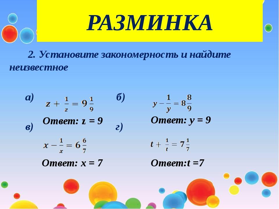 РАЗМИНКА 2. Установите закономерность и найдите неизвестное а) б) в) г) ...