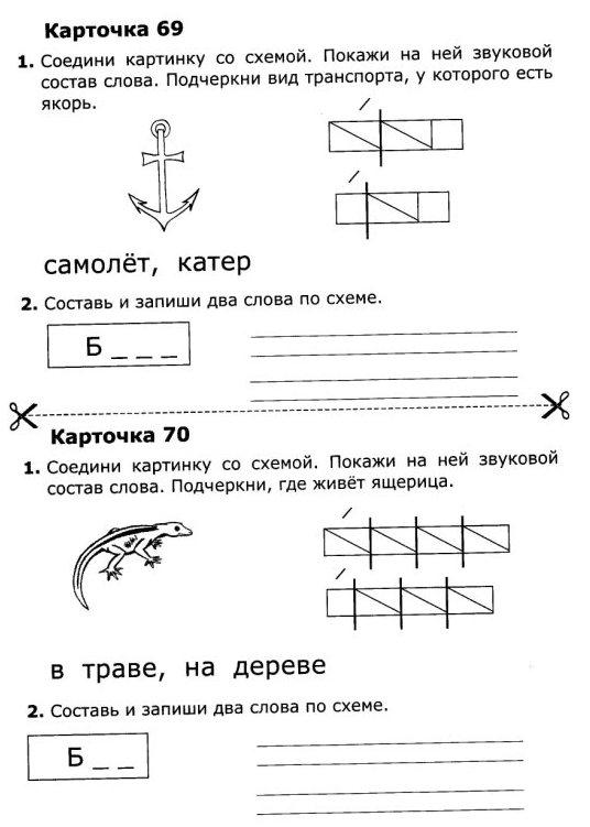 грамоте карточки 1 слов по схема обучению класс