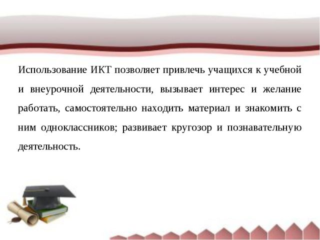 Использование ИКТ позволяет привлечь учащихся к учебной и внеурочной деятельн...