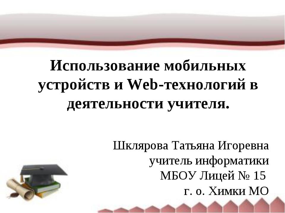Использование мобильных устройств и Web-технологий в деятельности учителя. Шк...