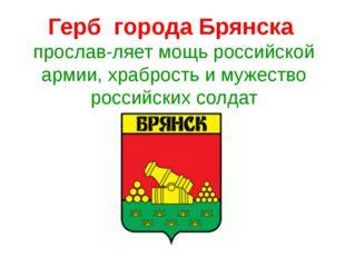 Герб города Брянска прославляет мощь российской армии, храбрость и мужество